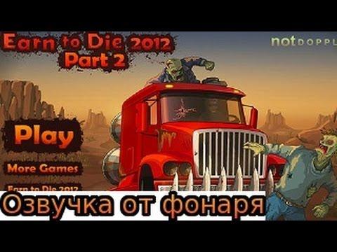 Флеш игры, Дави зомби 2012 Часть 2, озвучка от фонаря