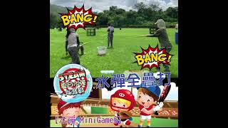 水彈全疊打【水彈 MiniGames】- STEAM 夏日水彈大激戰