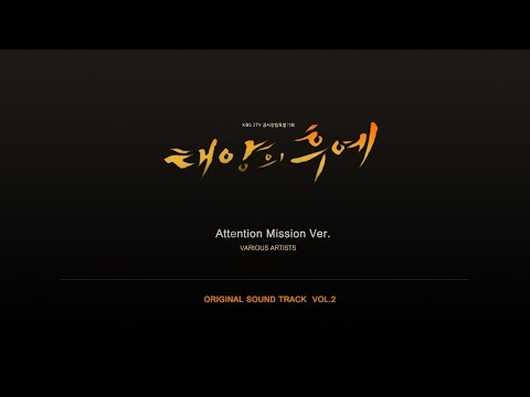 [태양의 후예 Vol.2 ] Attention Mission Ver. - Various Artists (Descendants of the Sun OST)
