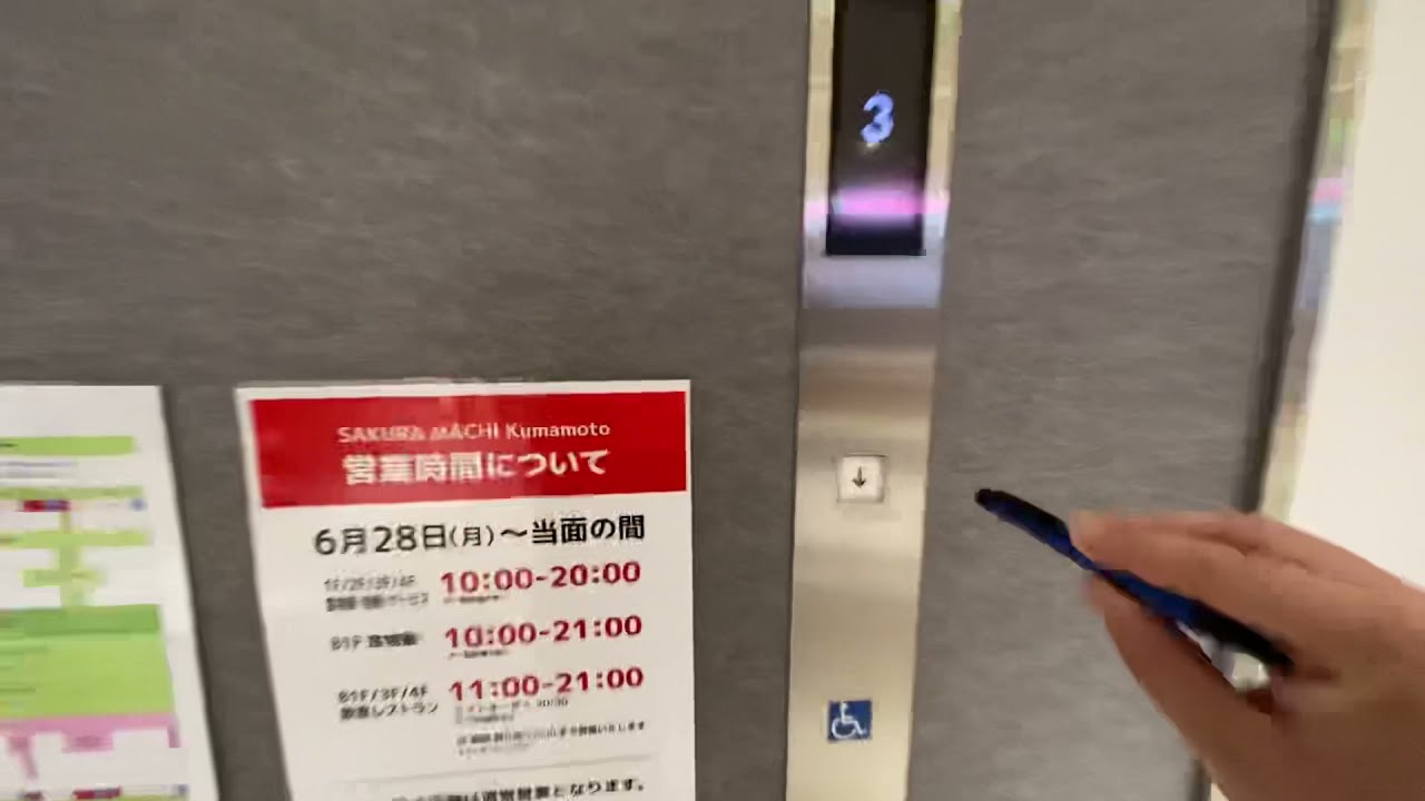 【乗場も液晶】サクラマチ熊本のエレベーター 1箇所目