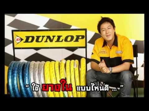 ยางดี ชีวิตดี by DUNLOP[9]