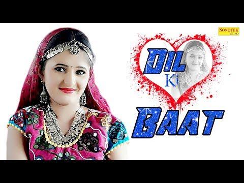 Dil Ki Baat | Anjali Raghav & Harish , Shikha Raghav | Haryanvi Song | Latest Haryanavi 2019