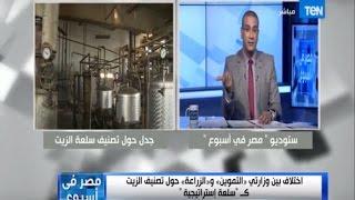 مصر فى أسبوع - أختلاف بين وزارتي التموين والزراعة حول تصنيف الزيت كـ سلعة إستراتيجية