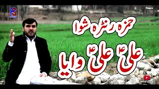 Pashto Qawali: Hamza Ranra Shwa Ali Ali Waya YouTube Movies