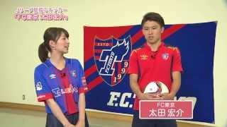 日本代表でも活躍するFC東京の太田 宏介選手に、Jリーグ女子マネージ...