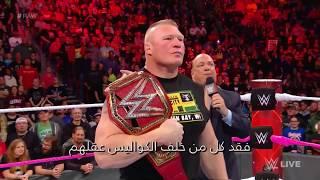 WWE Wal3ooha: بروك ليسنر يقبل تحدي جندر مهال في سيرفايفر سيريس