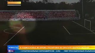 Молния попала в 16 летнего футболиста на поле под Москвой
