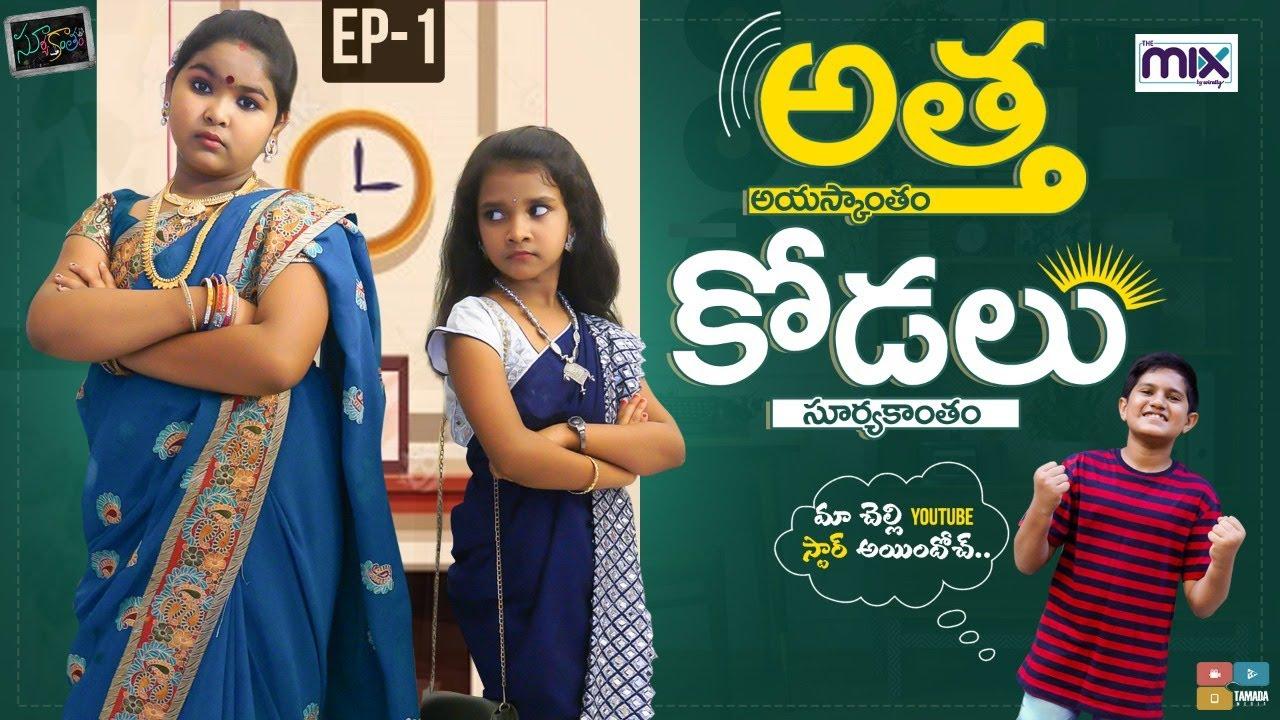 Atha Ayaskantham Kodalu suryakantham || Atha kodalu Ep -01|| Suryakantham || The Mix By Wirally