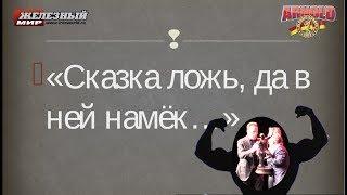 Почему россияне НЕ хотят выступать в России? За кулисами Arnold Classic Europe. Спец.репортаж.