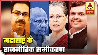 Understand The Current Political Equation Of Maharashtra | ABP News