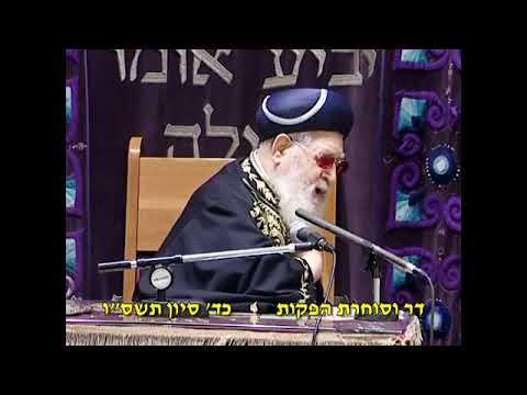 """'דר וסוחרת' - הרב עובדיה יוסף זצ""""ל"""
