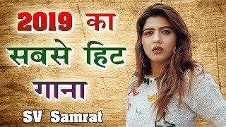 Sali Ka Warant || Sonal Khatri || Sv samrat || New Haryanvi D J song 2019 || haryanvi