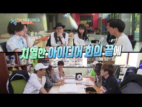 KBS 1박2일 'POSTECH을 가다' 2탄 예고 영상