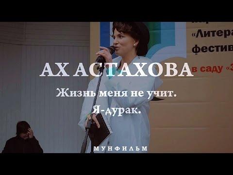 АХ АСТАХОВА - Жизнь меня не учит. Я-дурак.