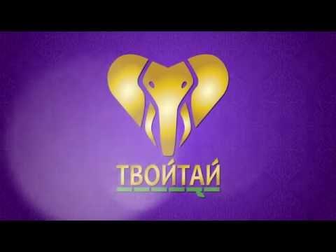 Твойтай - новое имя сети СПА-салонов Тайрай в Самаре