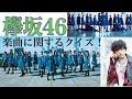 欅坂46クイズ第2弾! の動画、YouTube動画。