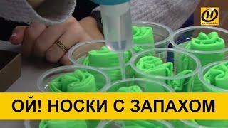 Ароматные носки! Необычный подарок на 14 февраля от Брестского чулочного комбината