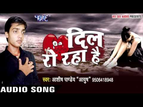 Super Hit Song - दिल रो रहा हैं - Dil Ro Raha He - Ashish Pandey - Hindi Sad Song 2017
