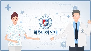 원광대학교병원 척추마취안내