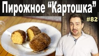 #82 ПИРОЖНОЕ КАРТОШКА (самый вкусный рецепт)(СПАСИБО ЗА ПОДПИСКУ! Группа ВКонтакте http://vk.com/pokashevarim ------------------------ На развитие канала: Кошелек webmoney: 358565917996..., 2013-05-16T08:45:46.000Z)