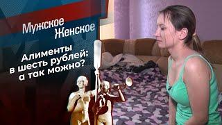 Шесть рублей. Мужское / Женское. Выпуск от 21.04.2021
