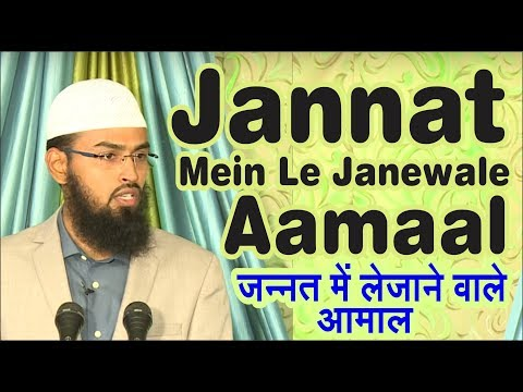Jannat Mein Le Janewale Aamaal - Deeds Which Will Take To Paradise By Adv. Faiz Syed
