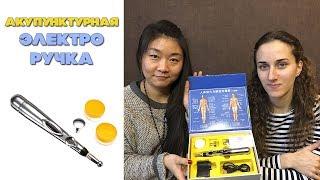 Акупунктурная электро ручка | Иглоукалывание ручка воздействия на точки