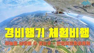 [ 4K ] 경비행기 체험비행 하늘을 날아보자 - 안성…