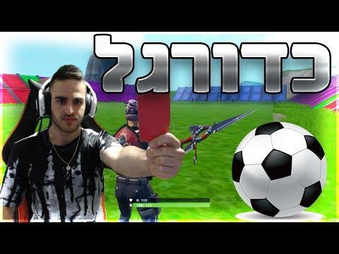 פורטנייט - כדורגל *חדש*
