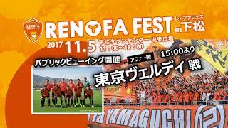 2017年3月、山口県下松市は県内唯一のプロサッカーチーム レノファ山口...