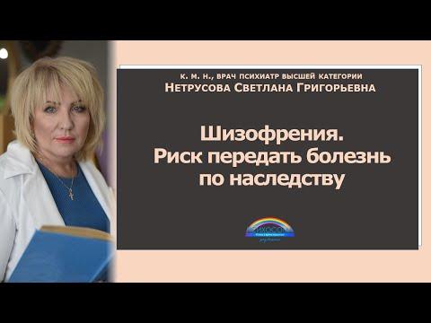 Шизофрения. Риск передать болезнь по наследству   Светлана Натрусова