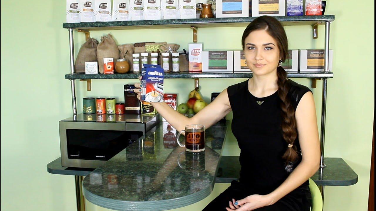 Итальянский кофе лавацца (caffe lavazza) молотый или зерновой купить с доставкой по спб предлагает наш интернет-магазин. Цена от производителя. Узнать, сколько стоит лавазза, можно на нашем сайте.