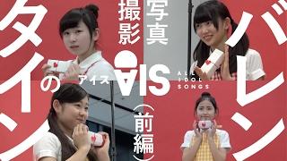 〜エプロン着用〜【バレンタインのAIS 写真撮影(前編)】AIS(アイス)