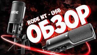 Огляд Мікрофона ''Rode NT - USB'' з Rozetka