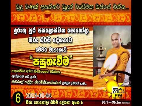 Ven Mawarale Bhaddiya Thero - Duruthu Pohoda Hiru Dharma Deshanawa