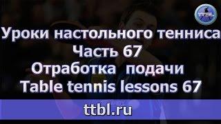 #Уроки настольного тенниса. Часть 67. Отработка подачи
