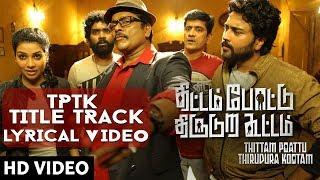 Thittam Poattu Thirudura Kootam   Title Song Lyrical Video Song || Kayal Chandran, R Parthiban