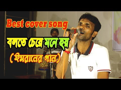 Bolte Cheye Mone Hoy বলতে চেয়ে মনে হয়। Full HD Music Video | Imran Concert Song| Dhrubo Tara