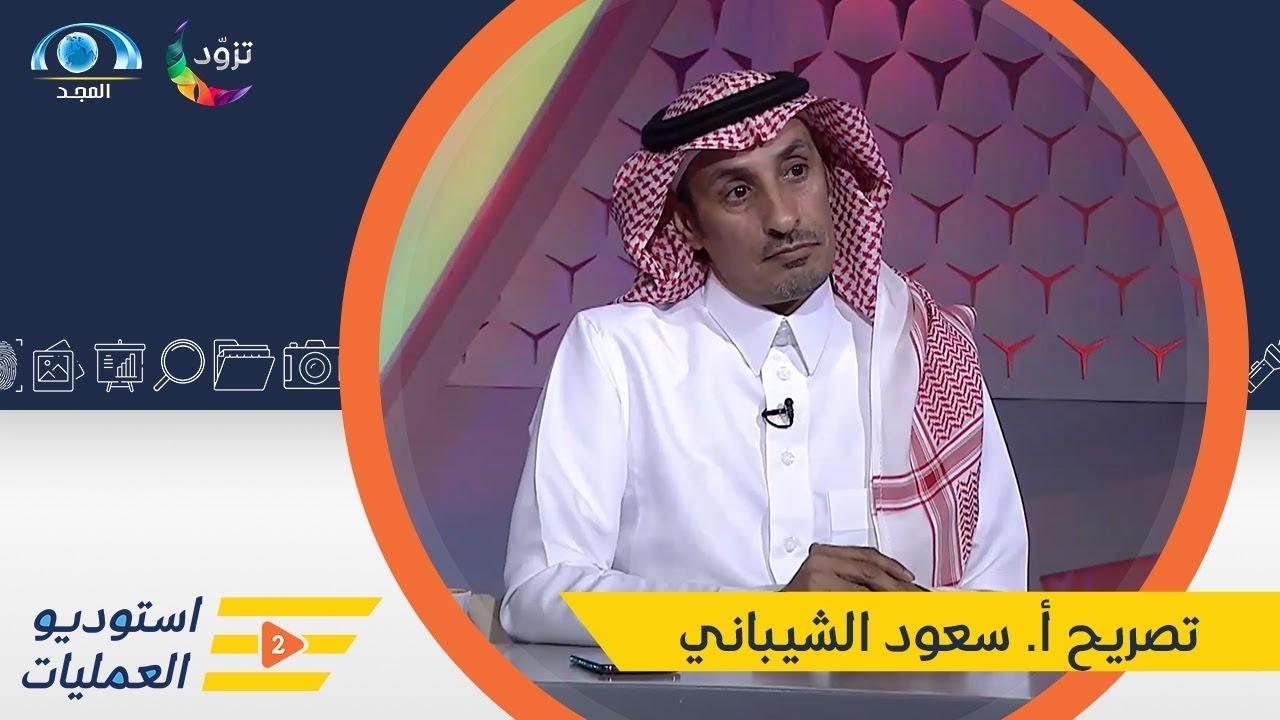 شبكة المجد:تصريح أ. سعود الشيباني : الكثير من النشر الصحفي هذه الأيام يسبب ضرر على الصعيد الأمني أكثر مما يفيد