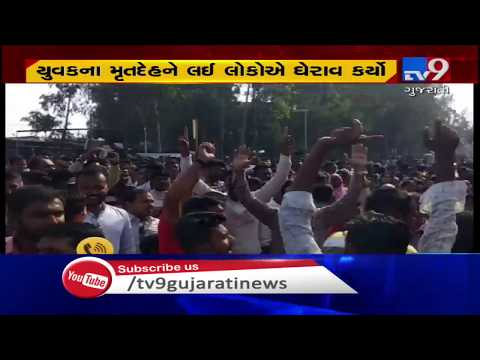 Limbayat Murder Case : People gherao MLA Sangeeta Patil's office, demanding Justice | Surat