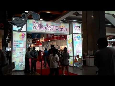 投影片全記錄台北嬰兒與孕媽咪用品展暨兒童博覽會婦幼展Children, Babies and Pregnant Moms' Fair, Taipei World Trade Center, 2015