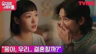[유미의 세포들][엔딩] 김고은, 안보현에게 결혼하고 …