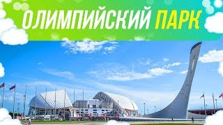 Олимпийский парк в Сочи / Как взять велик на прокат?