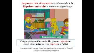 Уроки французского #28: Лексика! Учим глаголы через картинки (II)