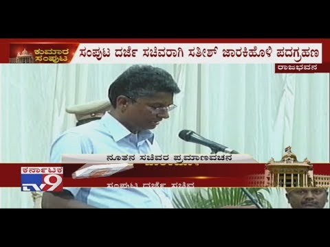Karnataka Cabinet Expansion: 8 New Congress MLAs Take Oath As Minister {Swearing-In-Ceremony}