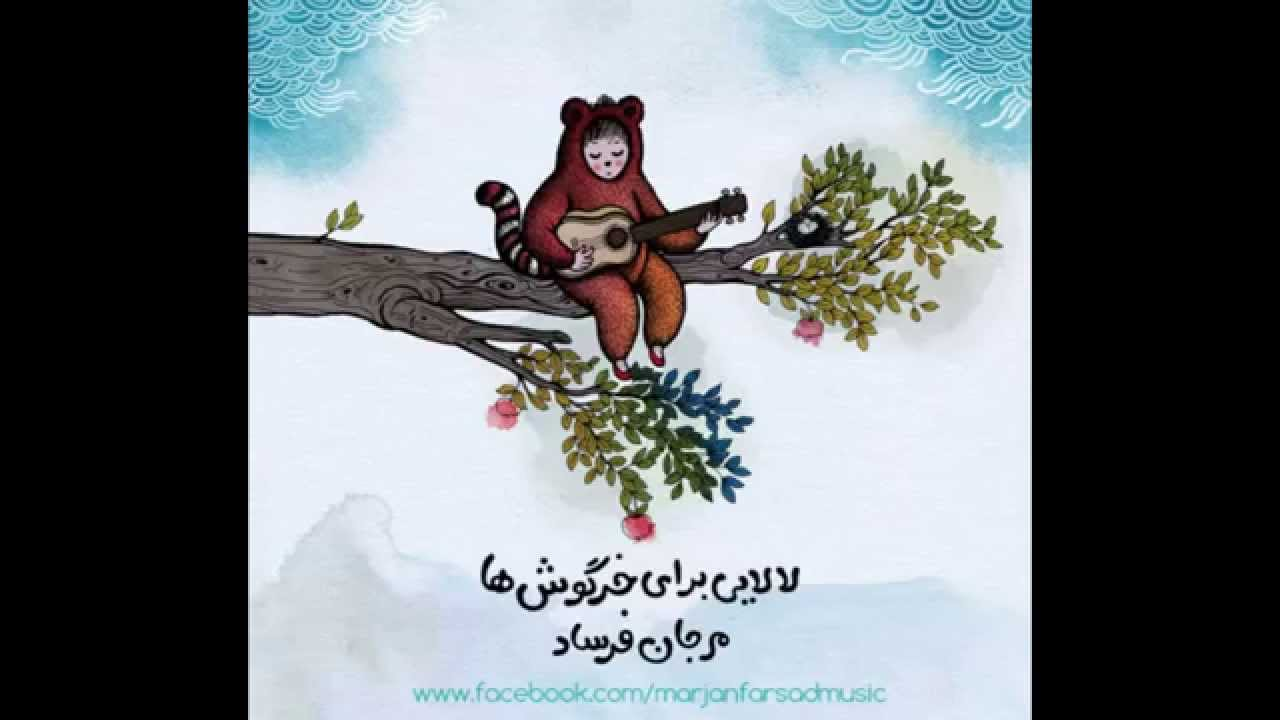 -lullaby-for-bunnies-marjan-farsad-marjan-farsad
