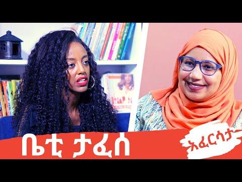 "EthioTube አፈርሳታ | ""አማርኛ ቋንቋን እጠላለው ብዬ አልተናገርኩም""  ቤተልሄም ታፈሰ"