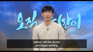 The Gospel Freed Me from Sleep Paralysis! : Taejong Kang, Hanmaum Church