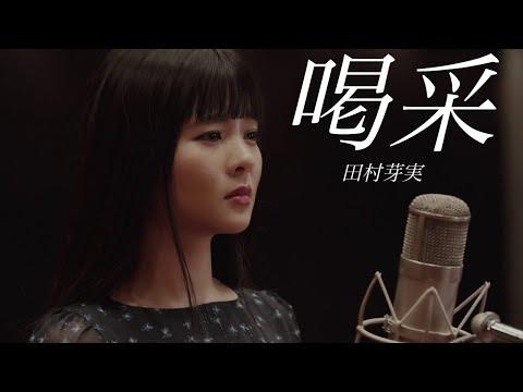【Tamura Meimi COVERS】 田村芽実が大好きな歌をカバーさせていただく企画。ちあきなおみさんの「喝采」を歌いました。 [Artist Info.] http://tamurameimi.com...