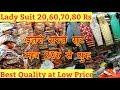 Ladies Suit Wholesale Market in delhi I Cheapest ladies suit market I Retail Business purpose